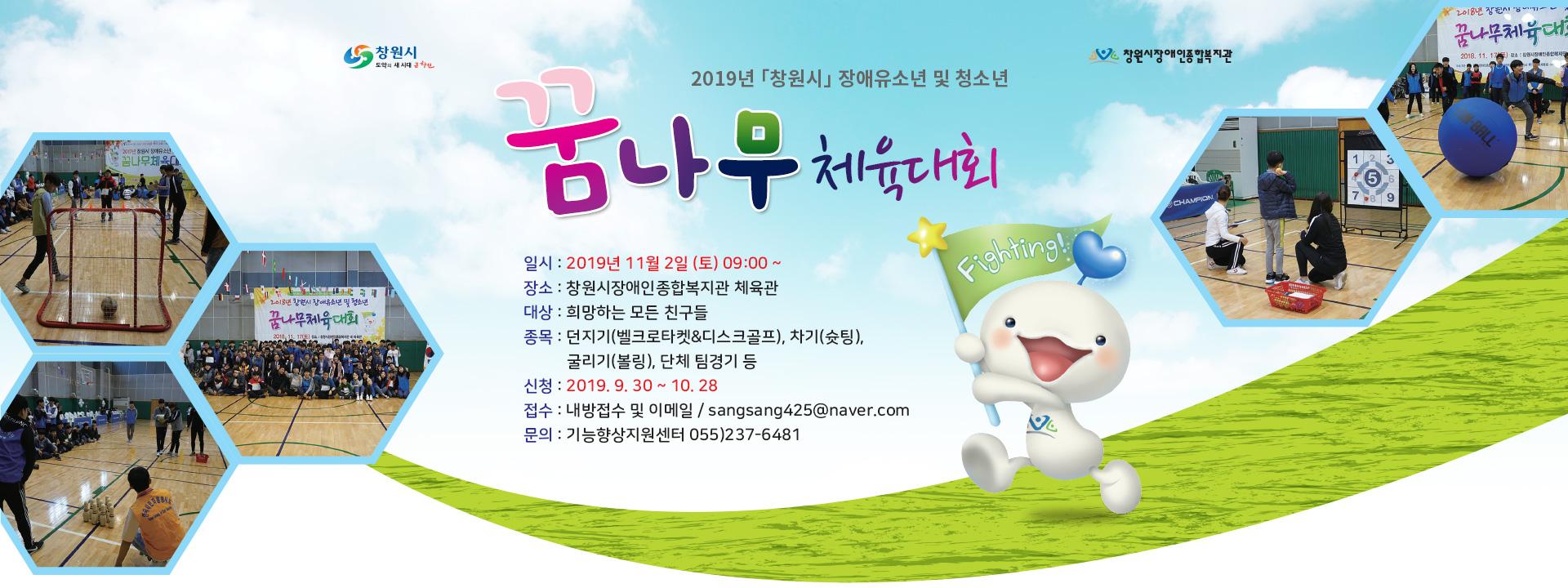 2019년「창원시」장애유소년 및 청소년 꿈나무체육대회