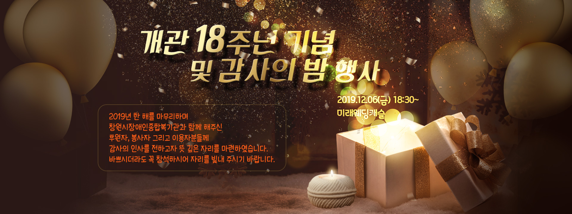 개관 18주년 기념 및 감사의 밤 행사 2019.12.06(금) 18:30~ 미래웨딩캐슬