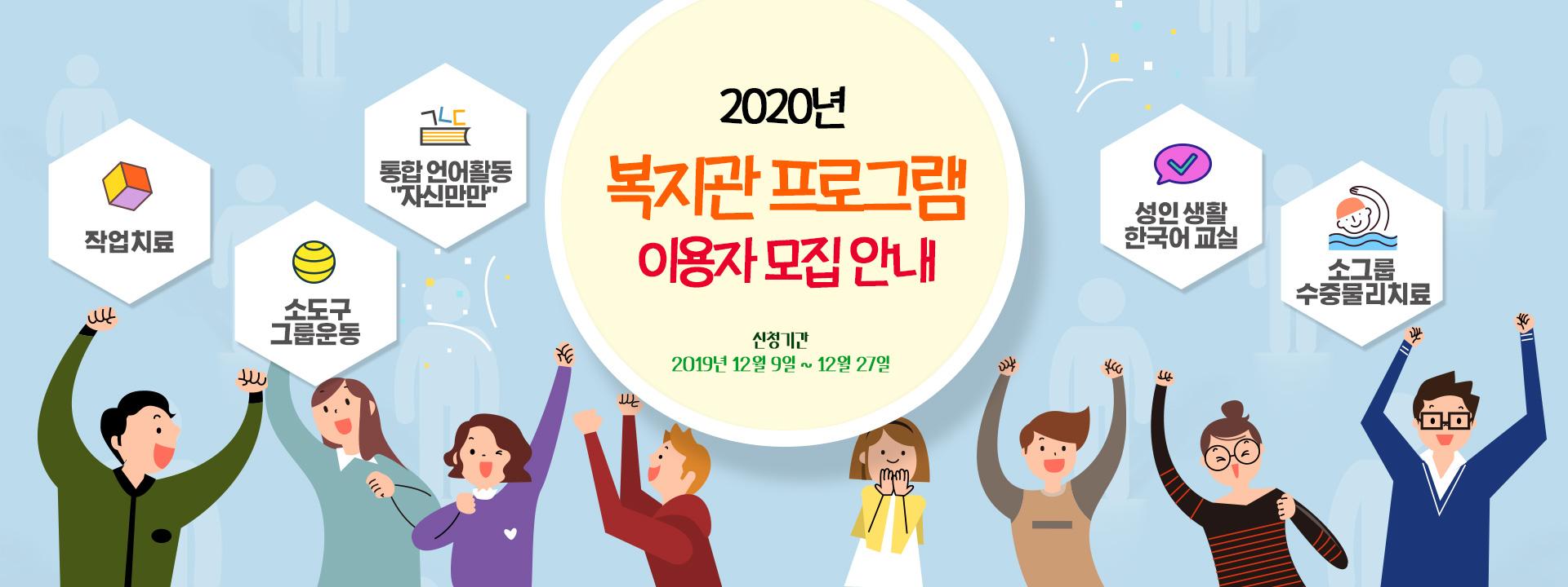 [2020년 복지관 프로그램 이용자 모집 안내] 신청기간 : 2019년 12월 9일 ~ 12월 27일 - 작업치료, 소도구그룹운동, 통합 언어활동