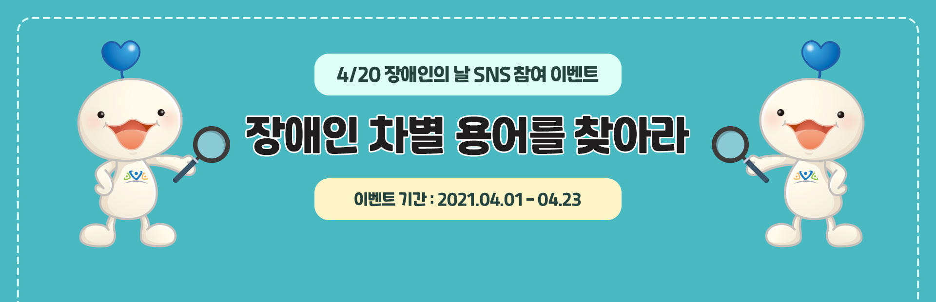 4/20 장애인의 날 SNS 참여 이벤트 장애인 차별 용어를 찾아라 이벤트 기간 : 2021.04.01-04.23