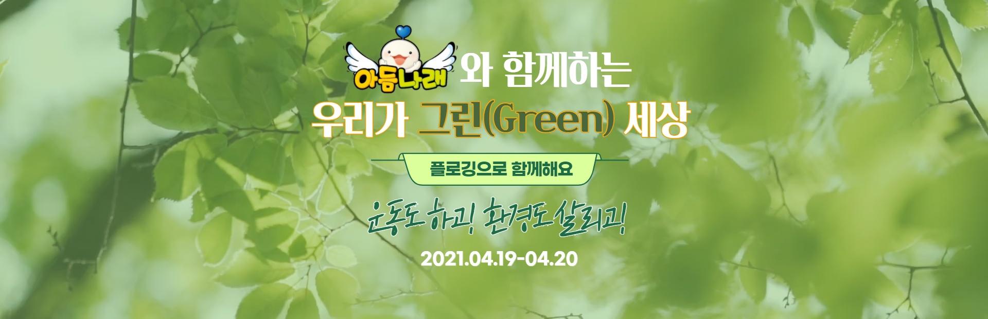 우리가 그린(Green) 세상